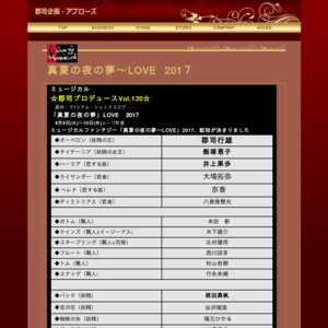 【8/10】 昼公演 ミュージカルファンタジー「真夏の夜の夢〜LOVE」2017