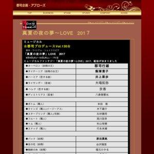 【8/10】 夜公演 ミュージカルファンタジー「真夏の夜の夢〜LOVE」2017