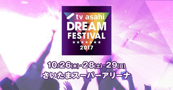 テレビ朝日ドリームフェスティバル2017 2日目