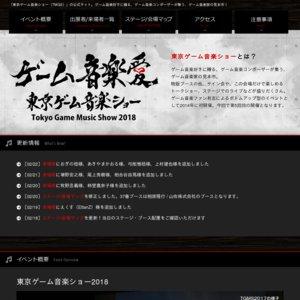 東京ゲーム音楽ショー2018