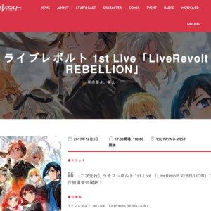 ライブレボルト 1st LIVE LiveRevolt REBELLION 夜の部