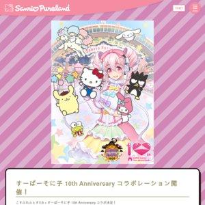 すーぱーそに子 10th Anniversary スペシャルトークステージ in こすぷれふぇすた8