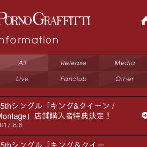 ポルノグラフィティ 15thライヴサーキット 広島公演 1日目