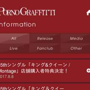 ポルノグラフィティ 15thライヴサーキット 広島公演 2日目
