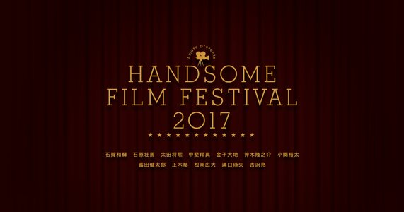 HANDSOME FILM FESTIVAL 2017 3日目 第1部