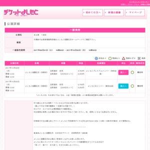祇園花月本公演〜10月〜2017