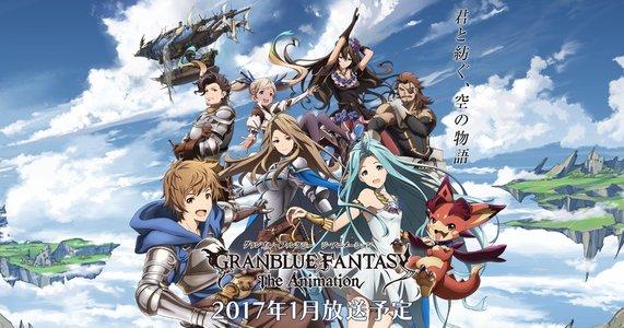アニメグラブル スペシャルイベント「騎空士総会」