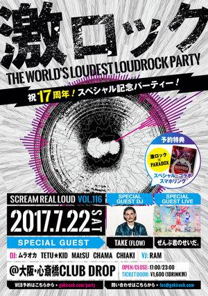 大阪激ロックDJパーティー SCREAM REAL LOUD VOL.116 祝!17周年!スペシャル記念パーティー!