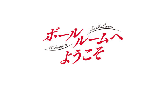 TVアニメ「ボールルームへようこそ」1期振り返り&12話先行上映イベント「Extra Heat.」【昼の部】