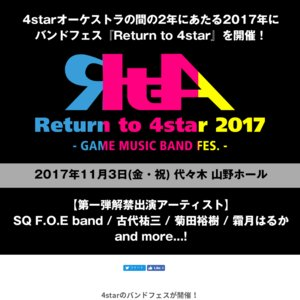 Return to 4star 2017 - GAME MUSIC BAND FES. -