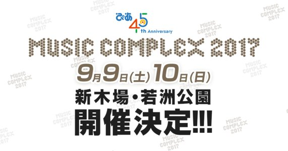 PIA 45th Anniversary MUSIC COMPLEX 2017 1日目