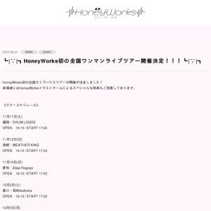 HoneyWorks ワンマンライブツアー(仮) 東京公演