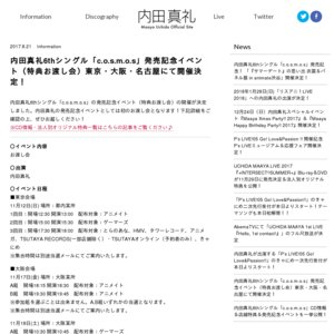 内田真礼6thシングル「c.o.s.m.o.s」発売記念イベント(特典お渡し会)東京 1回目