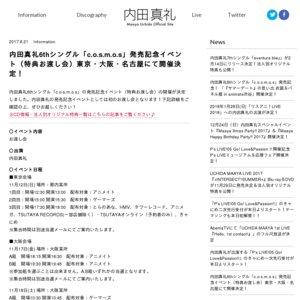 内田真礼6thシングル「c.o.s.m.o.s」発売記念イベント(特典お渡し会)東京 2回目