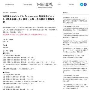 内田真礼6thシングル「c.o.s.m.o.s」発売記念イベント(特典お渡し会)名古屋 1回目