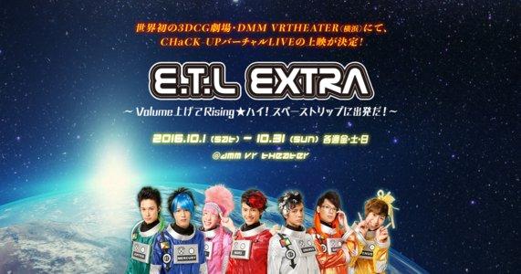 『E.T.L extra』DVD発売記念上映イベント 7/15 19時回