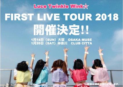 Luce Twinkle Wink☆ 1st LIVE TOUR -LLTW☆- 〜t*u*n*i*n*g〜 大阪