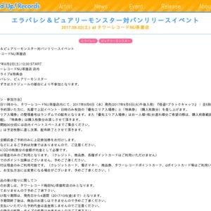 エラバレシ&ピュアリーモンスター対バンリリースイベント at タワーレコードNU茶屋店
