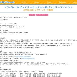 エラバレシ&ピュアリーモンスター対バンリリースイベント at タワーレコード難波店