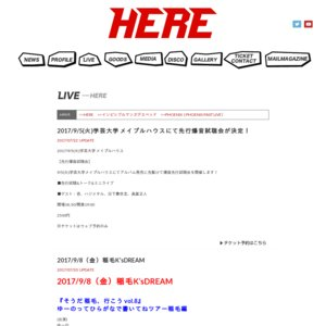 HERE『YOU  GOT 超 HIGH TENSION』Release Tour ~君をハイテンションにするツアー~ 東京公演2日目
