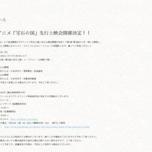 TVアニメ『宝石の国』先行上映会 1回目