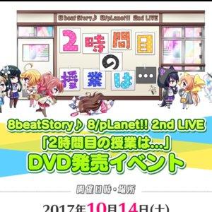 8beatStory♪ 8/pLanet!! 2nd LIVE 「2時間目の授業は…」 DVD発売イベント Bitter編