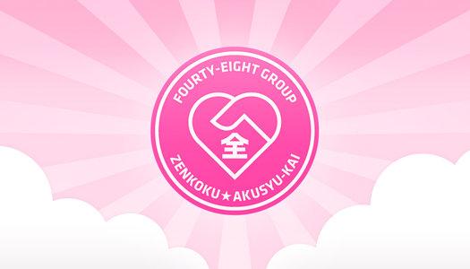 KING RECORDS / avex / UNIVERSAL MUSIC presents AKB48・SKE48・HKT48 ナゴヤドーム 3グループ合同全国握手会