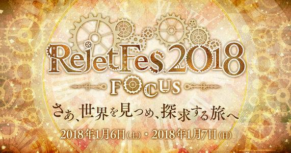 Rejet Fes.2018 -FOCUS- (1月6日 夜公演)