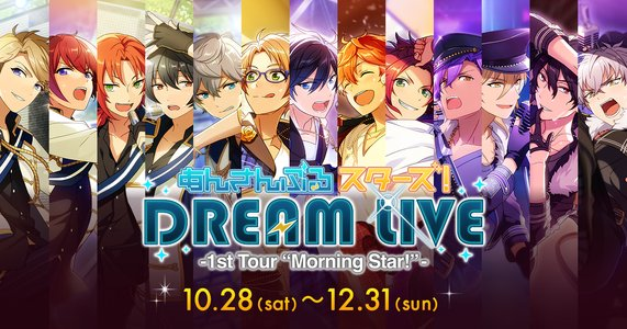 "あんさんぶるスターズ!DREAM LIVE ~1st Tour ""Morning Star!""~ 東京凱旋公演"