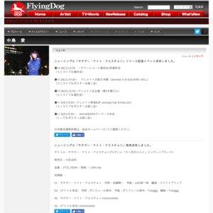 中島 愛ニューシングル「サタデー・ナイト・クエスチョン」リリース記念イベント(タワーレコード)