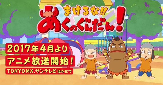 「まけるな!! あくのぐんだん!」Blu-ray発売記念イベント3部【大阪】