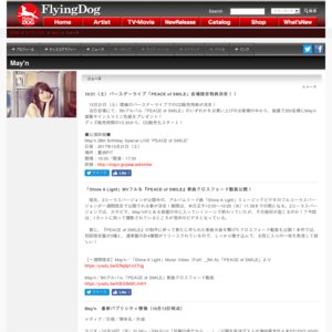 5thアルバム「PEACE of SMILE」 発売記念イベント&特典会(名古屋・アスナル金山 明日なる!広場)