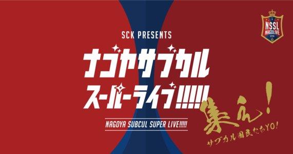 SCK presents ナゴヤサブカルスーパーライブ!!!