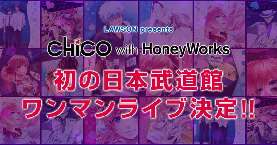 CHiCO with HoneyWorks 日本武道館ワンマンライブ「i contact」