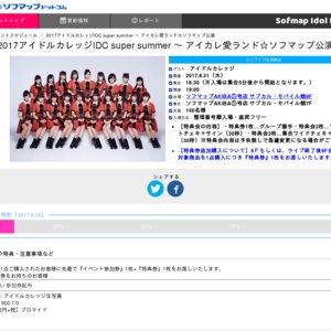 『2017アイドルカレッジIDC super summer!! ~ アイカレ愛ランド☆ソフマップ公演』8/31
