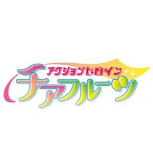 TVアニメ「アクションヒロインチアフルーツ」Blu-ray第1巻発売記念スペシャルイベント
