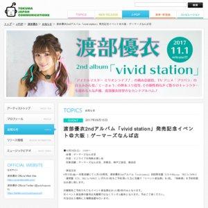 渡部優衣2ndアルバム「vivid station」発売記念イベント@大阪:ゲーマーズなんば店