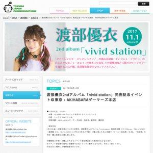 渡部優衣2ndアルバム「vivid station」発売記念イベント@東京:AKIHABARAゲーマーズ本店