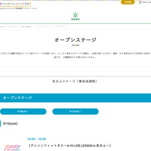 アニソンフィットネス〜A-fit LIVE LESSON in 京まふ〜