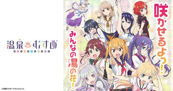 """温泉むすめ SPRiNGS 2ndライブ NOW ON☆SENSATION!! Vol.2"""" 〜聖夜にワッチョイナ!!〜夜の部"""