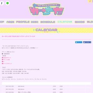 わーすた LIVE TOUR 2017 パラドックス ワールド 名古屋 第1部