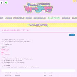 わーすた LIVE TOUR 2017 パラドックス ワールド 神戸 第2部