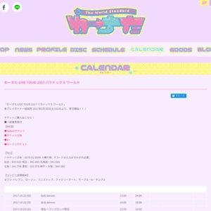 わーすた LIVE TOUR 2017 パラドックス ワールド 大阪 第2部