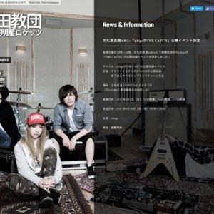 ichigoのTHE CATCH 公開収録イベント
