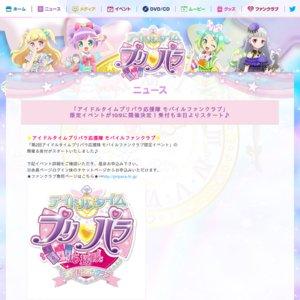 第2回アイドルタイムプリパラ応援隊 モバイルファンクラブ限定イベント 2部