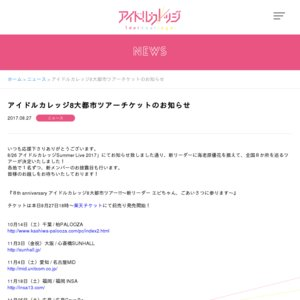 8th anniversary アイドルカレッジ8大都市ツアー!!!~新リーダー エビちゃん、ごあいさつに参ります~ 千葉公演