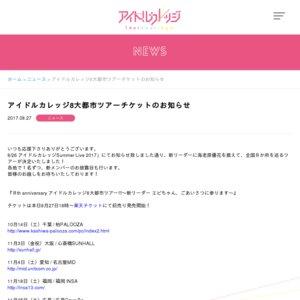 8th anniversary アイドルカレッジ8大都市ツアー!!!~新リーダー エビちゃん、ごあいさつに参ります~ 東京公演