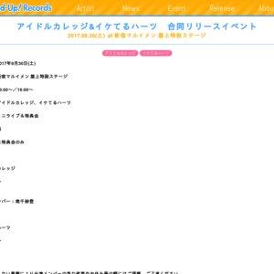 アイドルカレッジNewシングル『Wonderful Story』リリース記念イベント 9/30新宿マルイメン 2部
