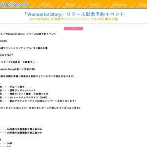 アイドルカレッジNewシングル『Wonderful Story』リリース記念イベント 10/5池袋サンシャインシティ