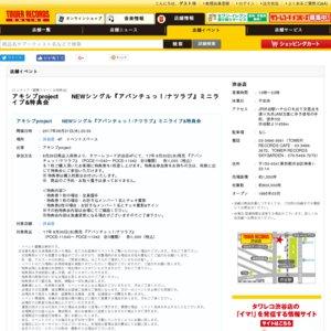 アキシブproject NEWシングル『アバンチュっ!/ナツラブ』ミニライブ&特典会 タワーレコード渋谷店 8/31